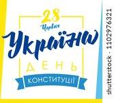 constitution day of ukraine... | Shutterstock .eps vector #1102976321
