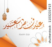 eid greeting card arabesque and ... | Shutterstock .eps vector #1103231915