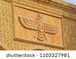 yazd  iran   may 5  2015 ...   Shutterstock . vector #1103327981