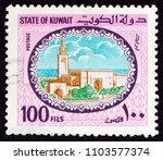 kuwait   circa 1981  a stamp... | Shutterstock . vector #1103577374