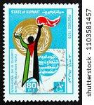 kuwait   circa 1979  a stamp... | Shutterstock . vector #1103581457