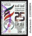 kuwait   circa 1998  a stamp... | Shutterstock . vector #1103588894
