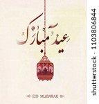 illustration of eid mubarak and ... | Shutterstock .eps vector #1103806844