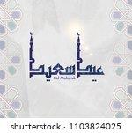 illustration of eid mubarak and ...   Shutterstock .eps vector #1103824025