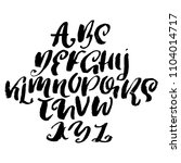 handdrawn dry brush font.... | Shutterstock .eps vector #1104014717
