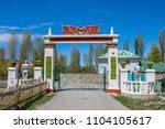gate of military sanatorium in... | Shutterstock . vector #1104105617