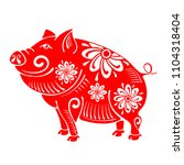 pig  cute  plump and cheerful ...   Shutterstock .eps vector #1104318404