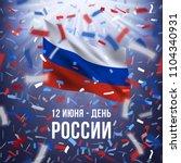 12 june happy russia day... | Shutterstock .eps vector #1104340931