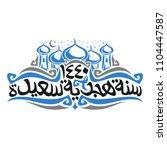 vector logo for islamic new... | Shutterstock .eps vector #1104447587