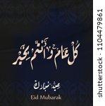 illustration of eid mubarak and ... | Shutterstock .eps vector #1104479861