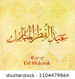 illustration of eid mubarak and ... | Shutterstock .eps vector #1104479864