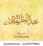 illustration of eid mubarak and ... | Shutterstock .eps vector #1104479864