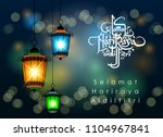 aidilfitri graphic design.... | Shutterstock .eps vector #1104967841