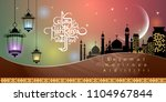 aidilfitri graphic design.... | Shutterstock .eps vector #1104967844