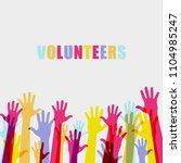 colorful up hands. volunteers.... | Shutterstock .eps vector #1104985247