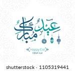 vector of eid mubarak  happy... | Shutterstock .eps vector #1105319441