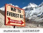 signpost way to mount everest b.... | Shutterstock . vector #1105385339