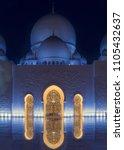 abu dhabi   emirates   january...   Shutterstock . vector #1105432637