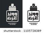 give respect to voter written... | Shutterstock .eps vector #1105728389