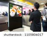 intelligent digital signage  ...   Shutterstock . vector #1105806017