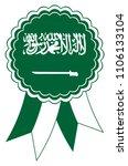 saudi arabia award ribbon... | Shutterstock .eps vector #1106133104