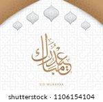 eid mubarak in arabic... | Shutterstock .eps vector #1106154104