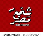 cheer for egypt in arabic... | Shutterstock .eps vector #1106197964