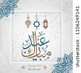 vector of eid mubarak  happy... | Shutterstock .eps vector #1106249141