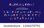 original russian font in blue ... | Shutterstock .eps vector #1106370791