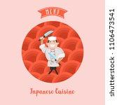 japanese cuisine. a set of...   Shutterstock .eps vector #1106473541