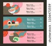 japanese cuisine. a set of...   Shutterstock .eps vector #1106473559