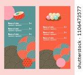 japanese cuisine. a set of...   Shutterstock .eps vector #1106473577