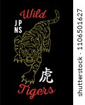 angry wild tiger with japanese... | Shutterstock .eps vector #1106501627