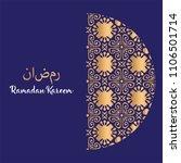 ramadan greeting card template   Shutterstock .eps vector #1106501714