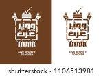 give respect to voter written... | Shutterstock .eps vector #1106513981