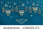 eid al adha background. islamic ... | Shutterstock .eps vector #1106531171