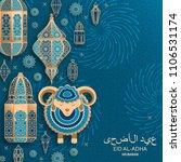 Eid Al Adha Background. Islami...