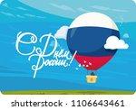 12 june. happy russia day ... | Shutterstock .eps vector #1106643461