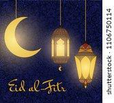 eid al fitr. ramadan kareem | Shutterstock .eps vector #1106750114