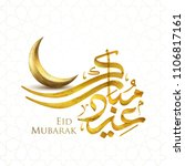 eid mubarak islamic vector... | Shutterstock .eps vector #1106817161