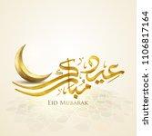 eid mubarak arabic calligraphy... | Shutterstock .eps vector #1106817164