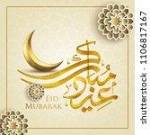 eid mubarak islamic greeting... | Shutterstock .eps vector #1106817167