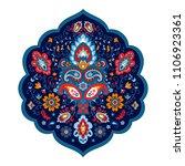 indian medallion ornament... | Shutterstock .eps vector #1106923361