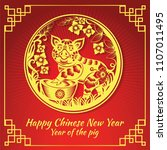 happy chinese new year 2019... | Shutterstock .eps vector #1107011495
