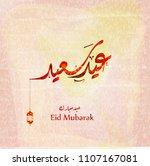 illustration of eid mubarak and ... | Shutterstock .eps vector #1107167081
