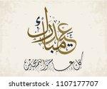eid mubarak arabic calligraphy... | Shutterstock .eps vector #1107177707