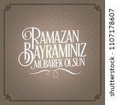 mubarak islamic feast greetings ... | Shutterstock .eps vector #1107178607