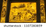 abraham gates of paradise... | Shutterstock . vector #1107283859