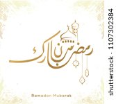 ramadan kareem islamic with... | Shutterstock .eps vector #1107302384