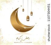 ramadan kareem islamic design... | Shutterstock .eps vector #1107304451